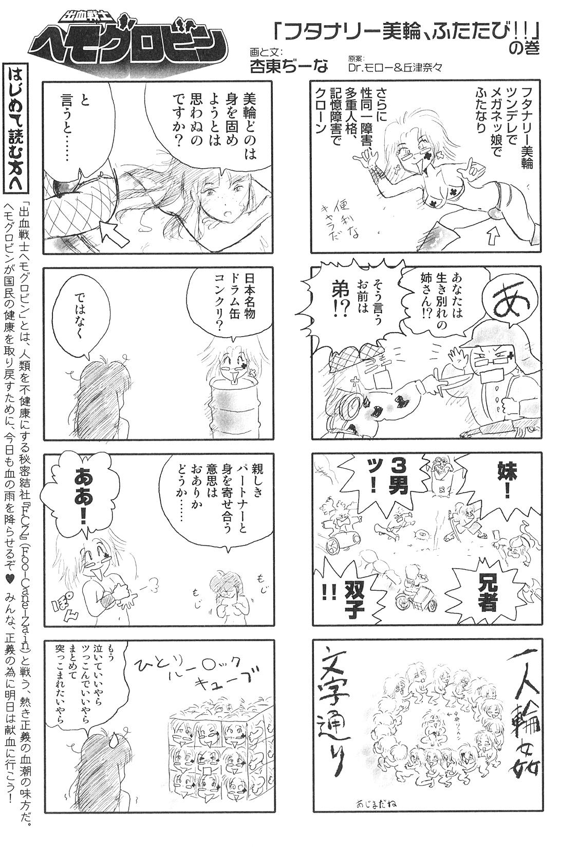 Futanarikko High! 2 163