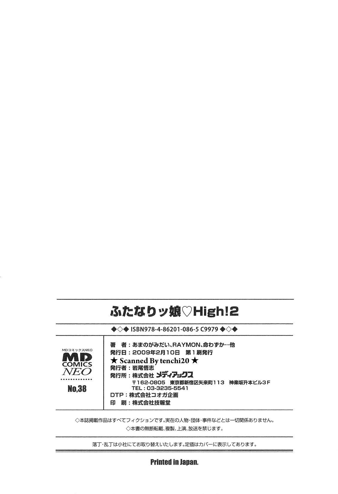 Futanarikko High! 2 166