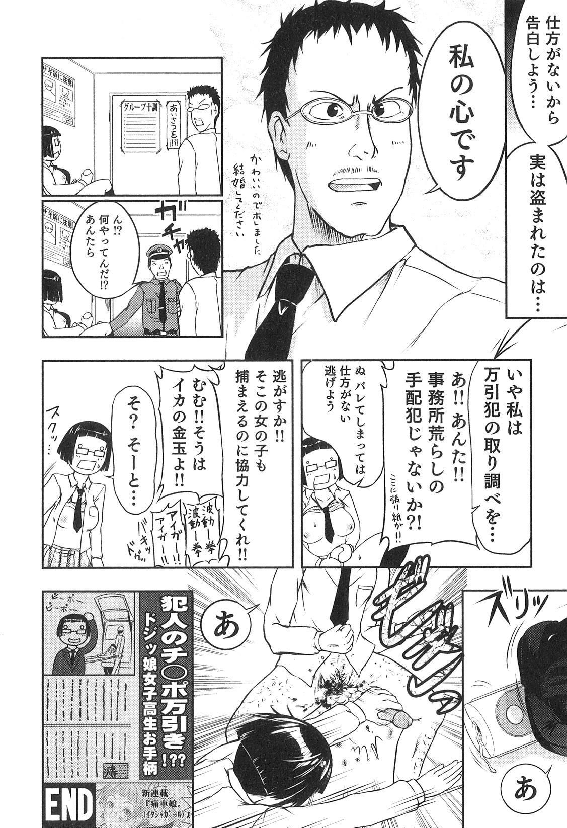Futanarikko High! 2 18