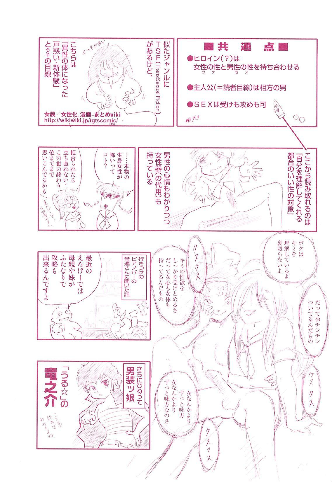 Futanarikko High! 2 2