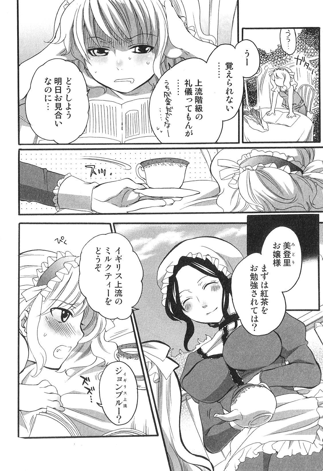 Futanarikko High! 2 54