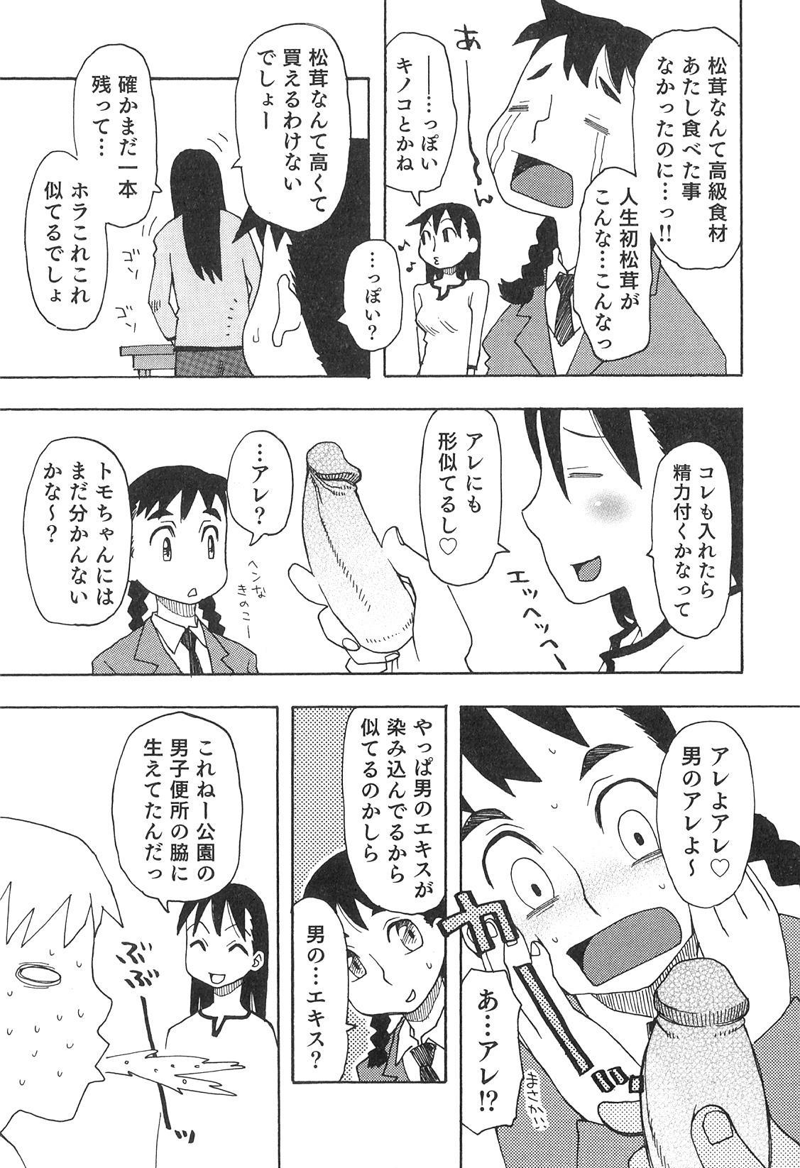 Futanarikko High! 2 73