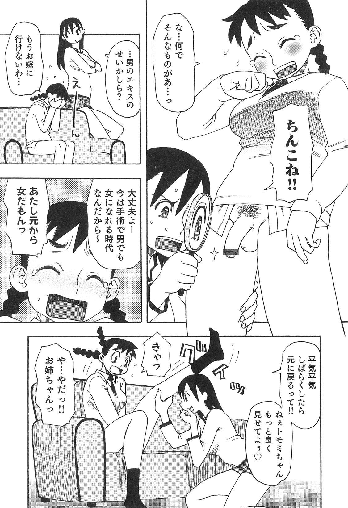 Futanarikko High! 2 75