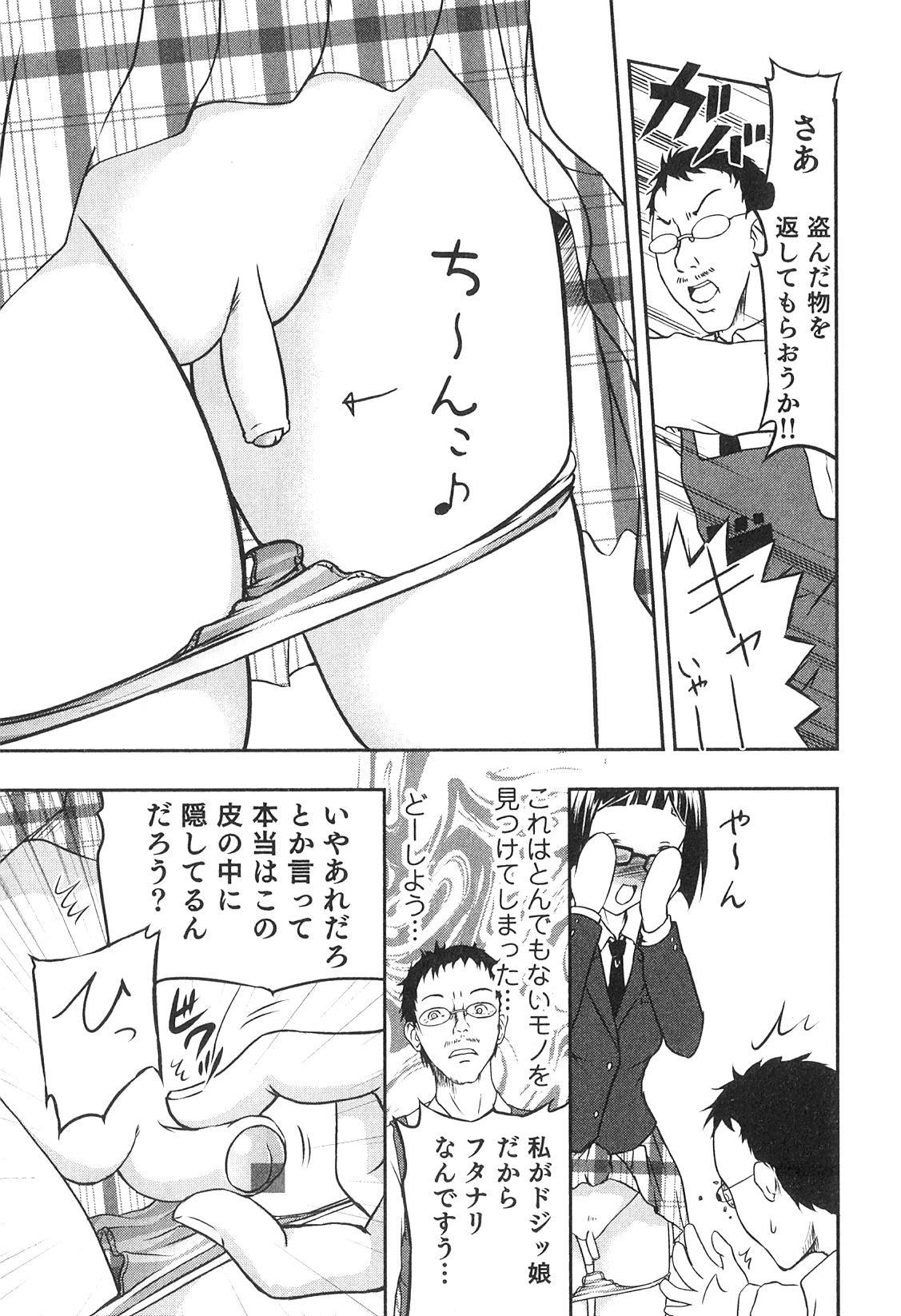 Futanarikko High! 2 7