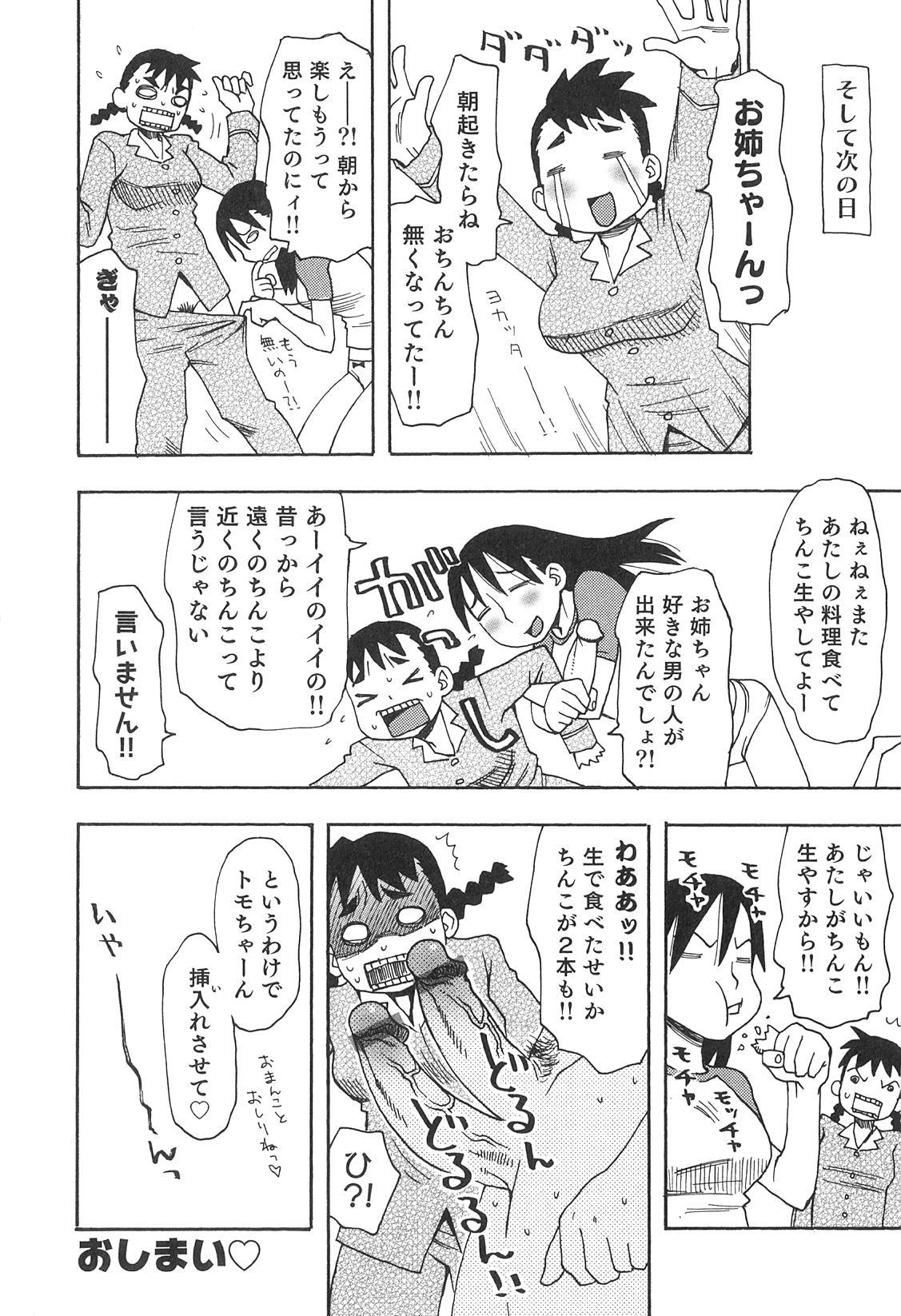 Futanarikko High! 2 84