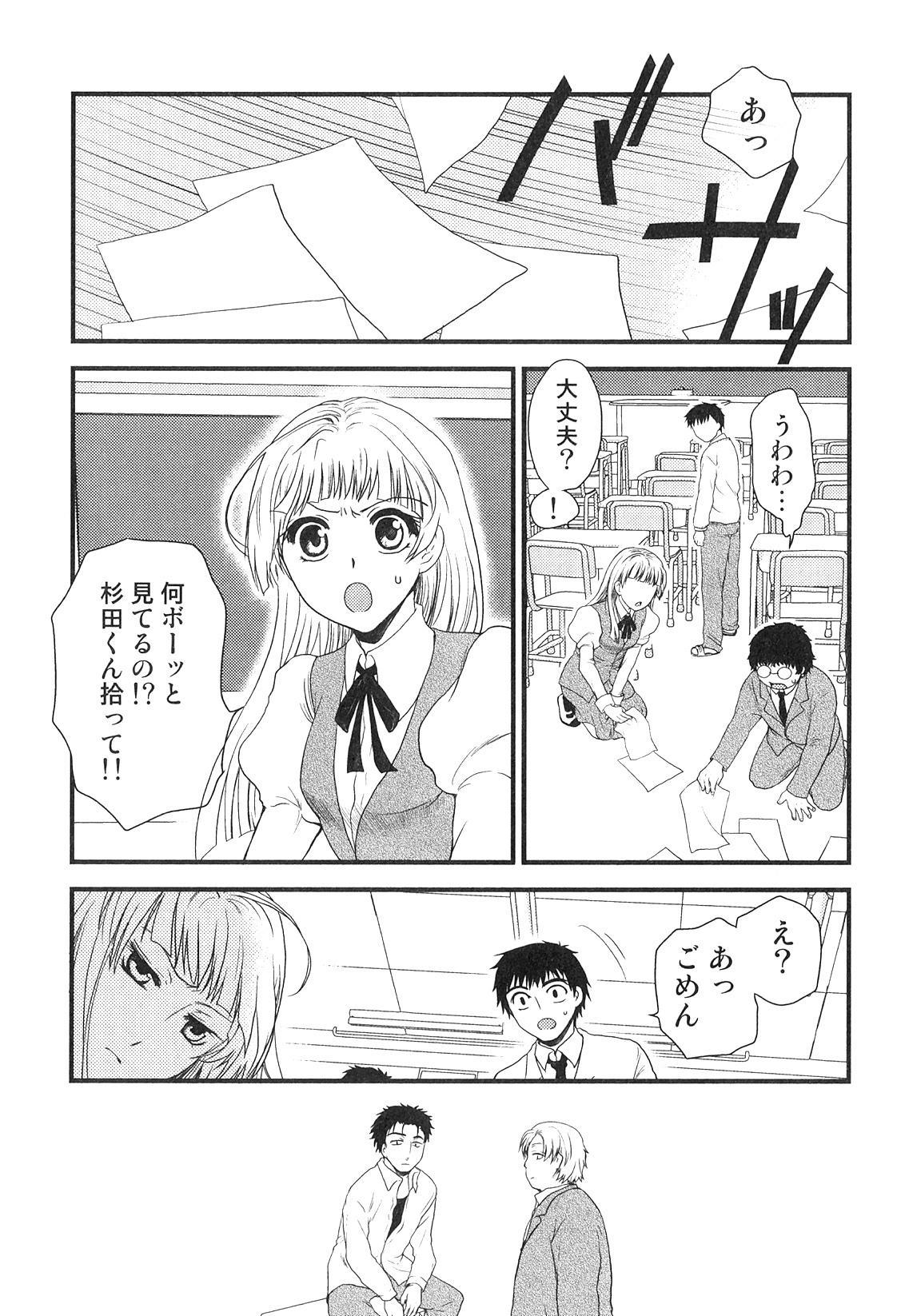 Futanarikko High! 2 85