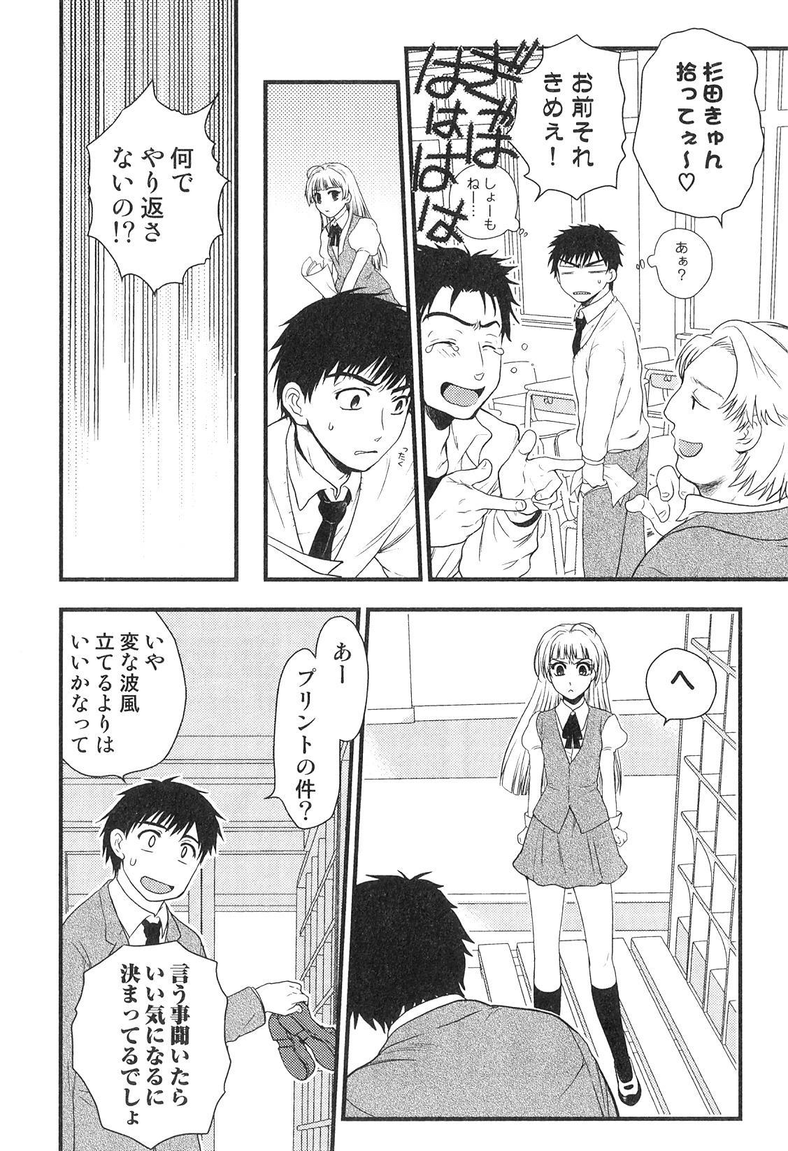 Futanarikko High! 2 87