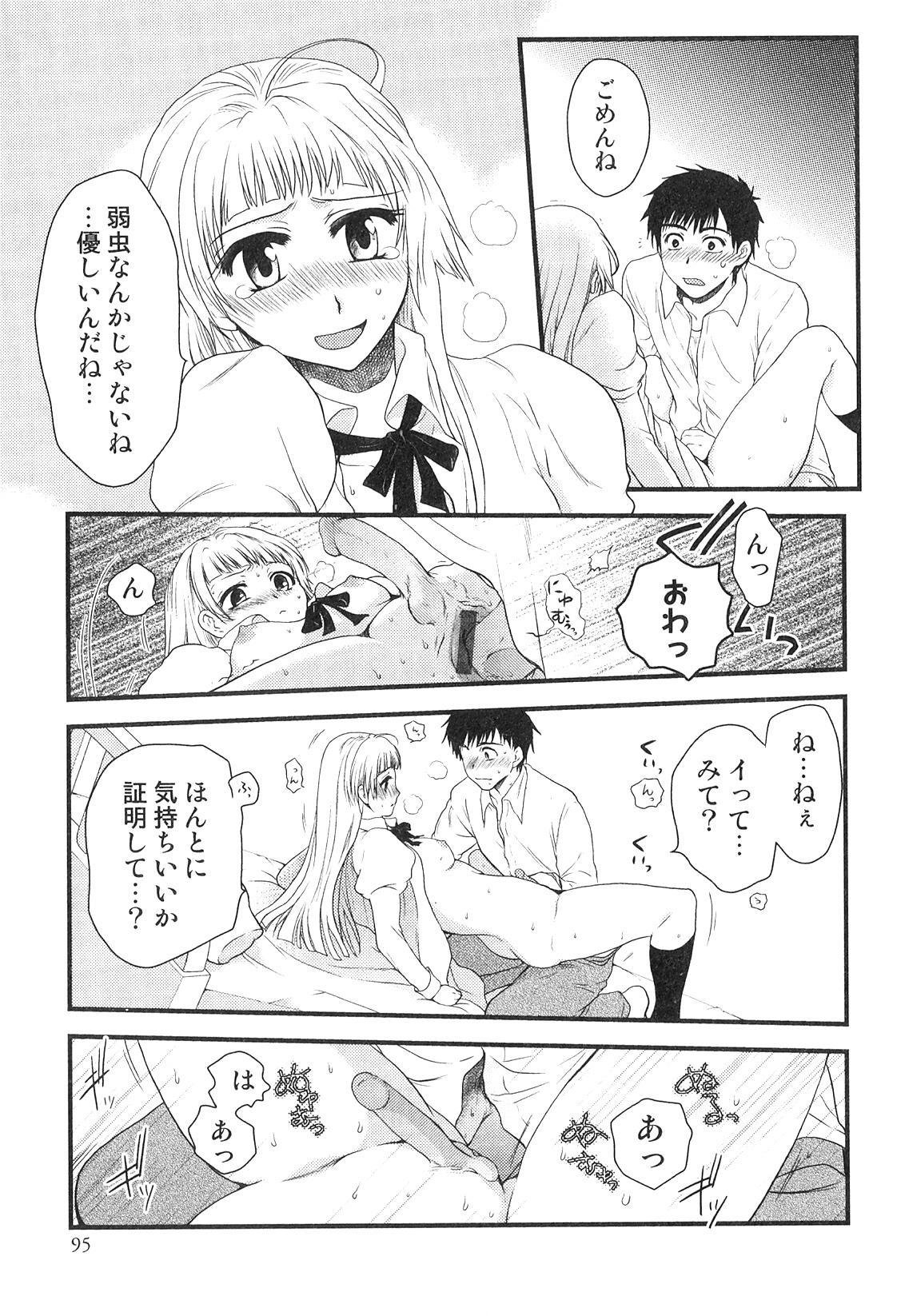 Futanarikko High! 2 95