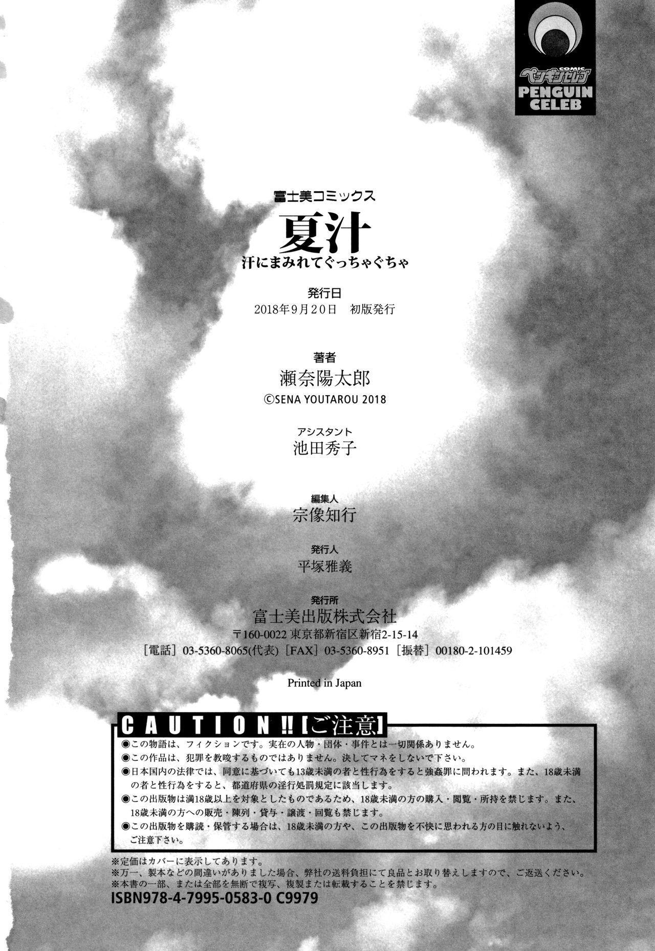 [Sena Youtarou] Natsu-jiru ~Ase ni Mamirete Gucchagucha~ Ch. 2-10 [English] [SaHa + Team Koinaka] 186