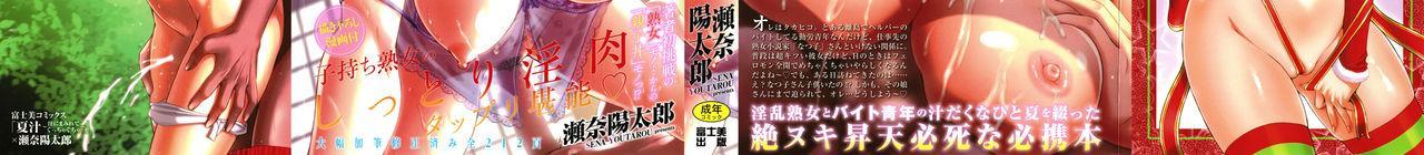 [Sena Youtarou] Natsu-jiru ~Ase ni Mamirete Gucchagucha~ Ch. 2-10 [English] [SaHa + Team Koinaka] 2