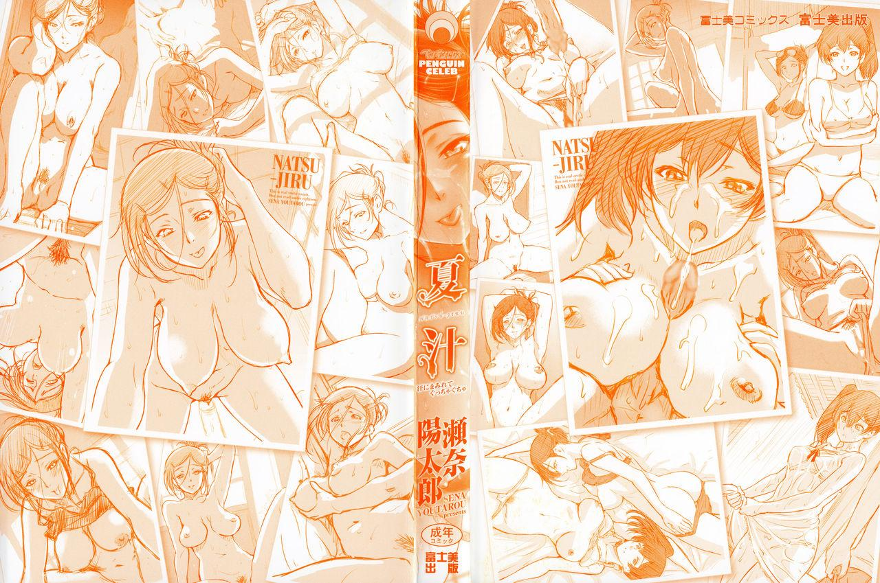 [Sena Youtarou] Natsu-jiru ~Ase ni Mamirete Gucchagucha~ Ch. 2-10 [English] [SaHa + Team Koinaka] 3