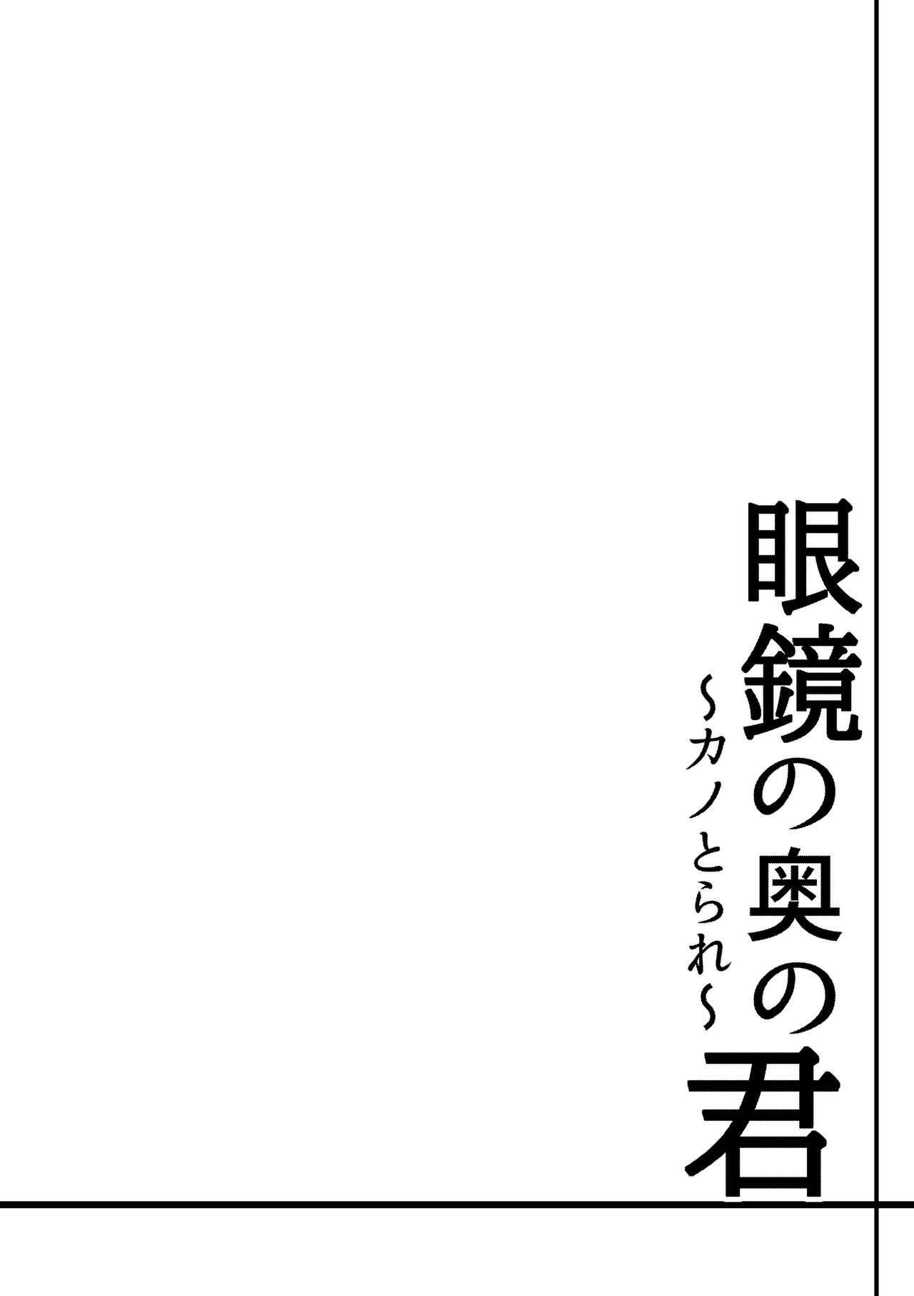 Megane no Oku no Kimi 1