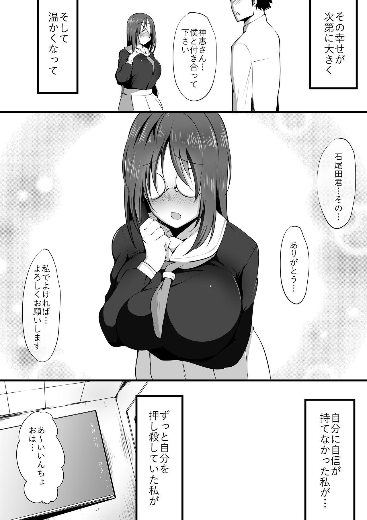 Megane no Oku no Kimi 3