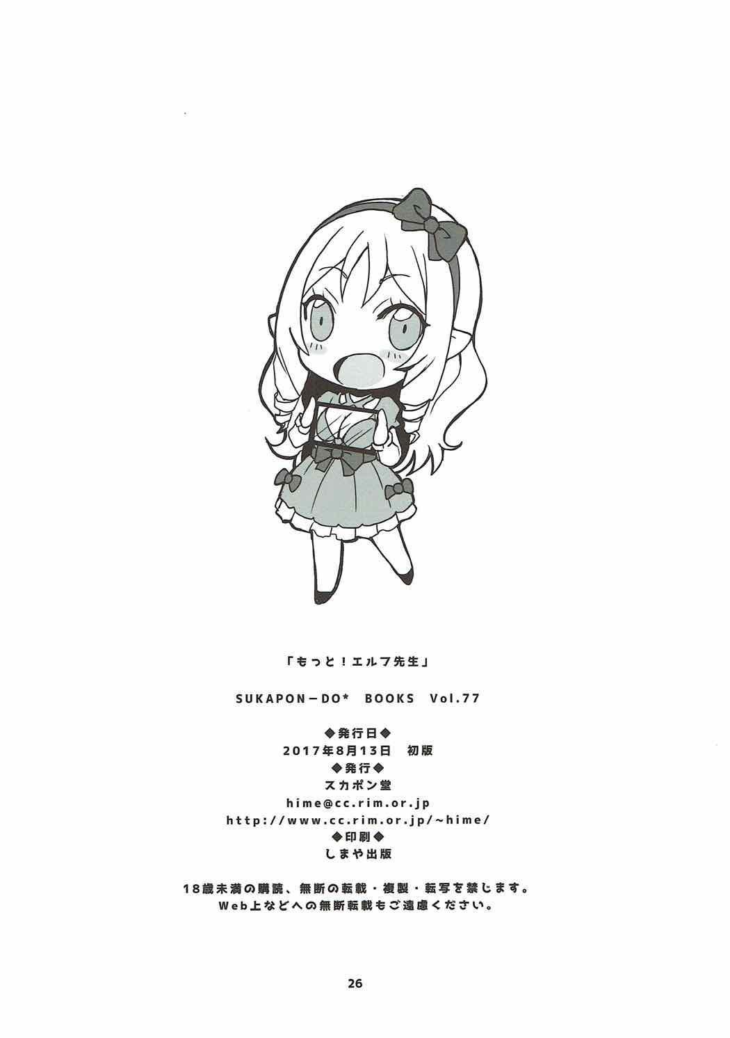 Motto! Elf Sensei 25