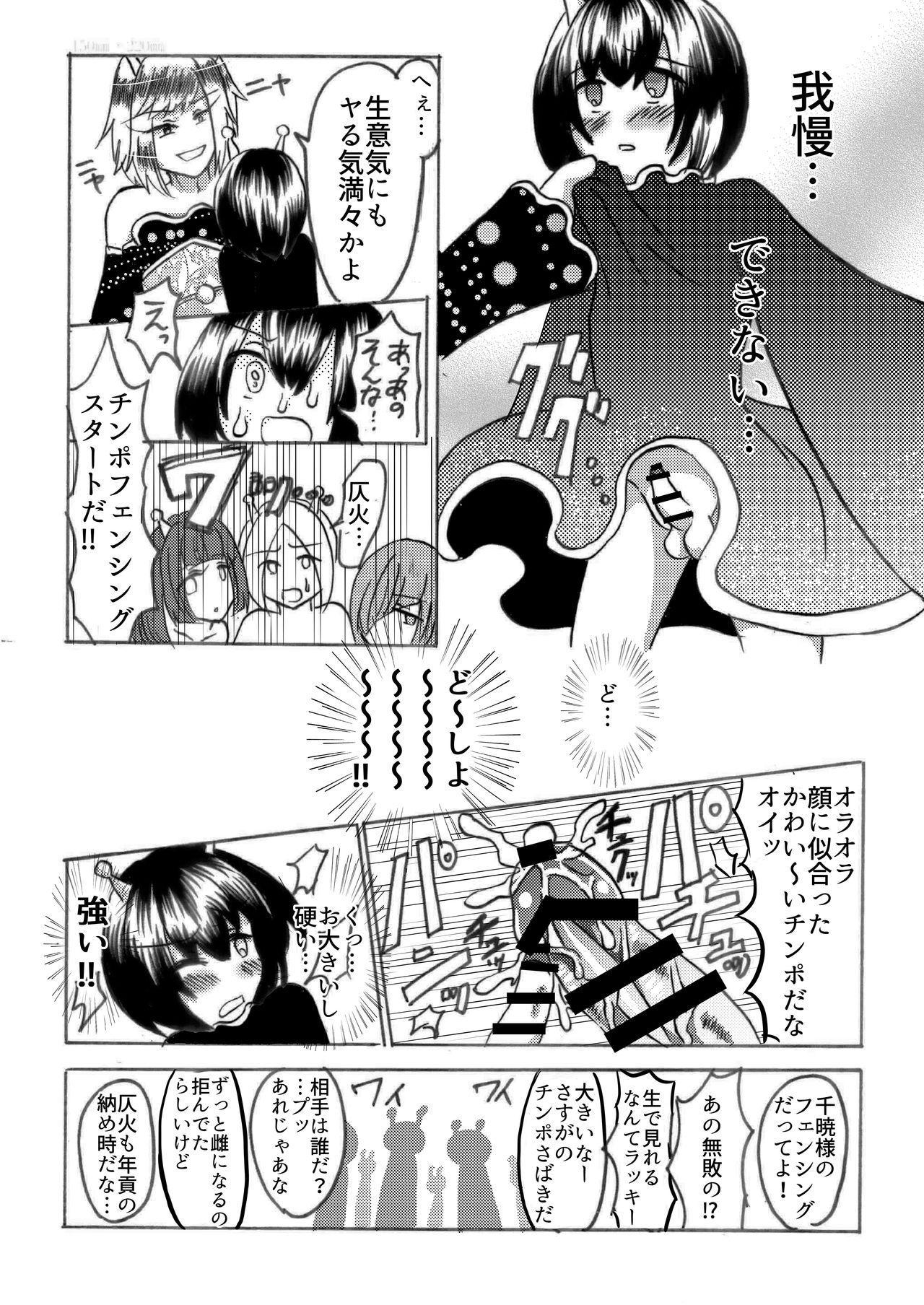 Hira-zoku no Hanashi 10