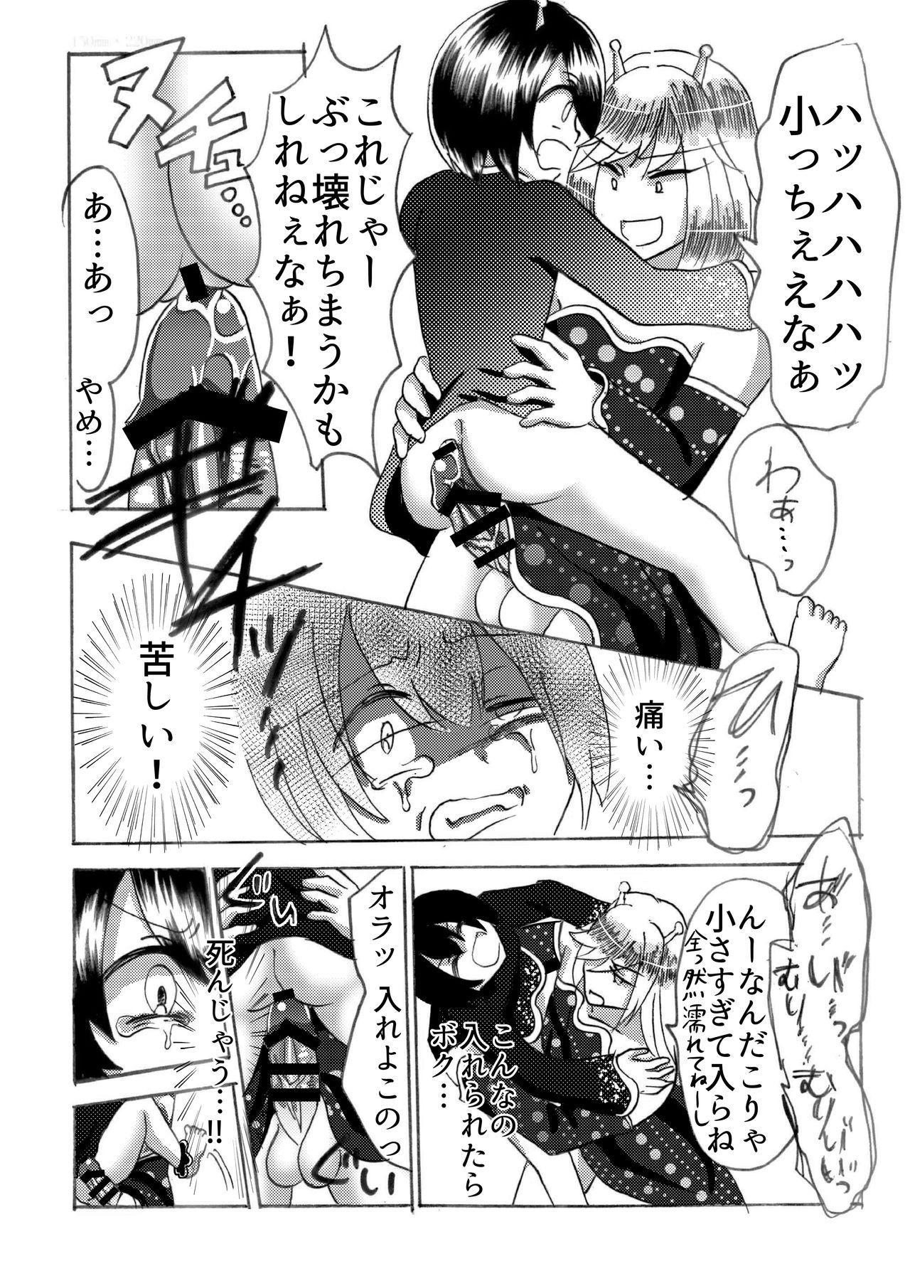 Hira-zoku no Hanashi 12