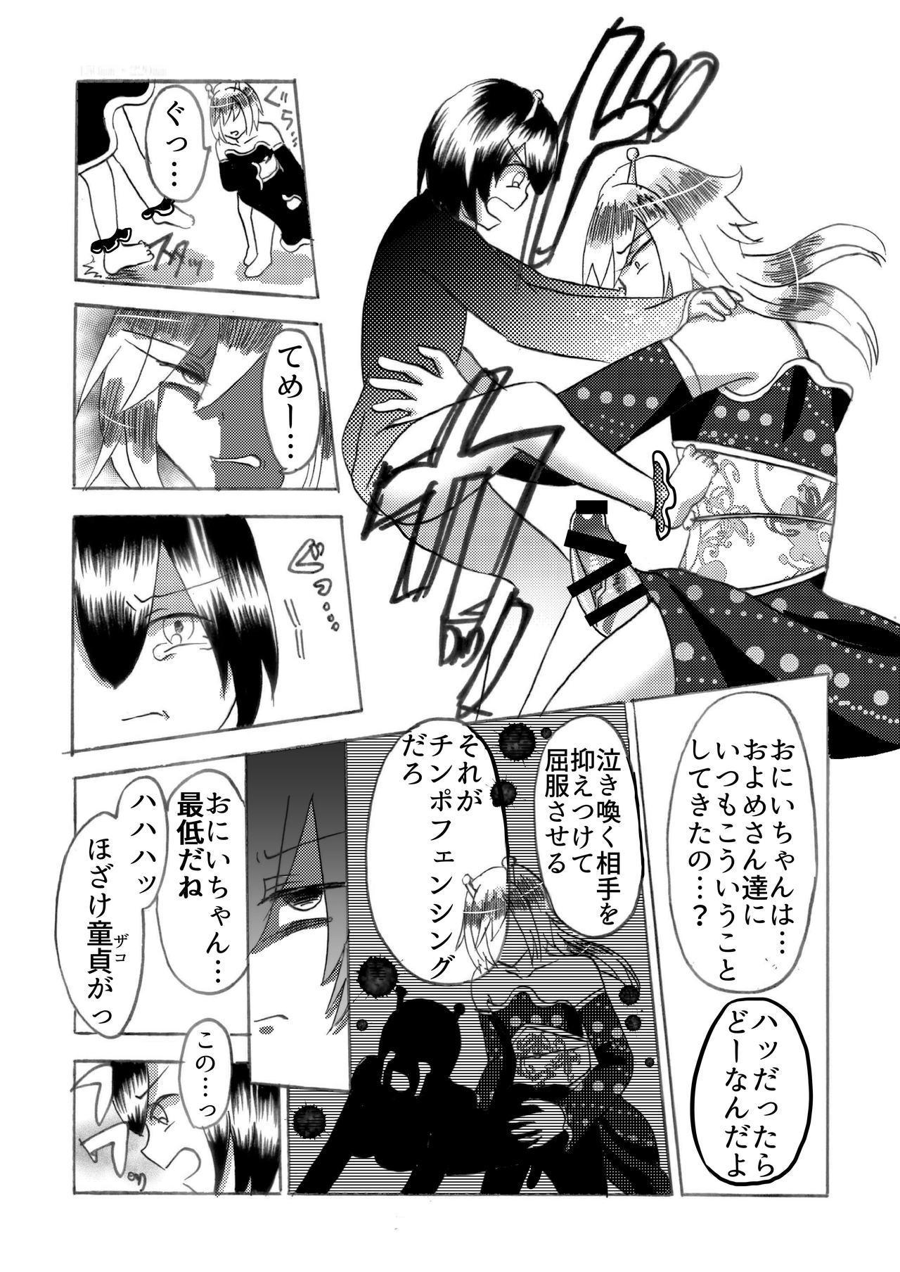 Hira-zoku no Hanashi 13