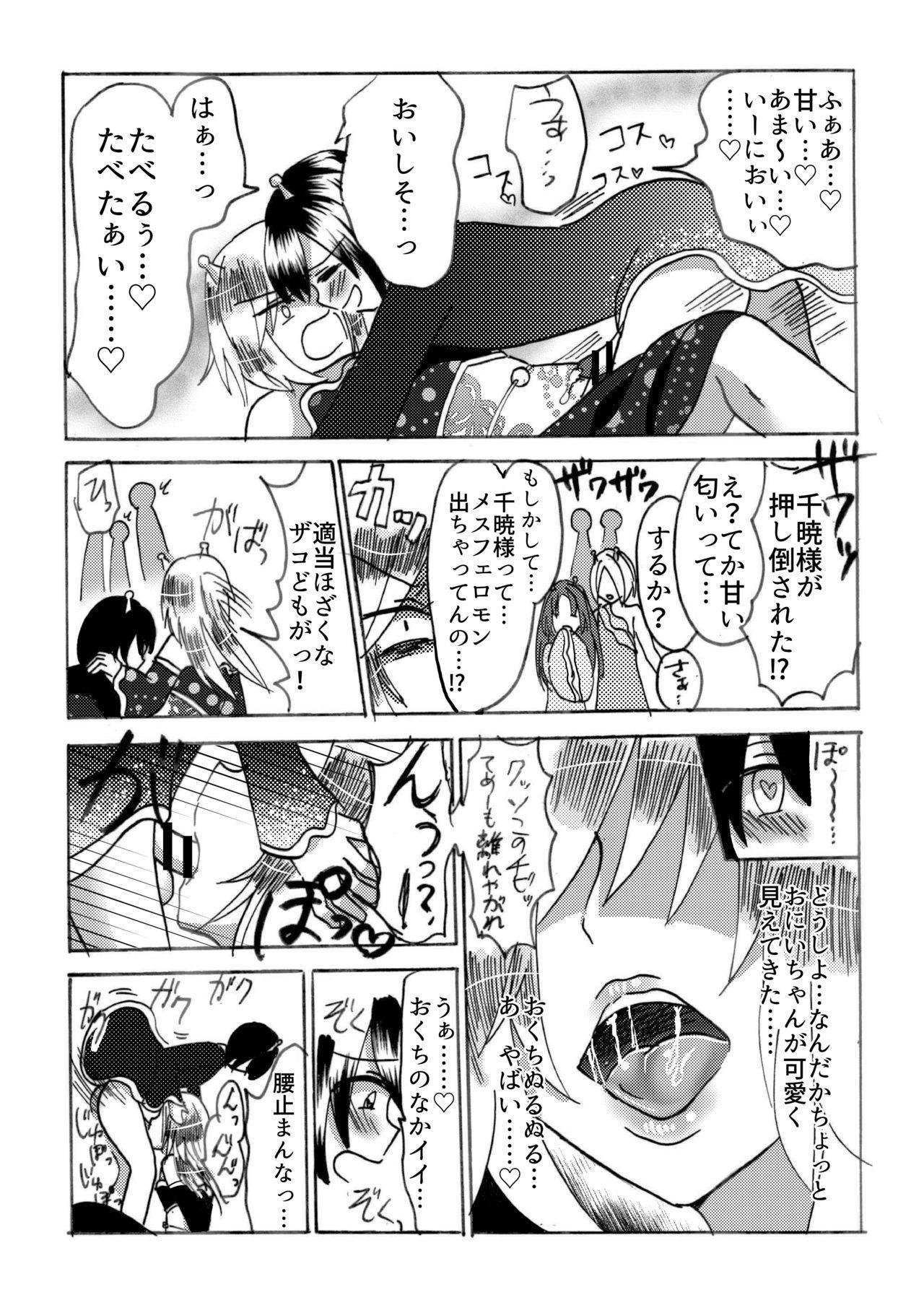 Hira-zoku no Hanashi 15