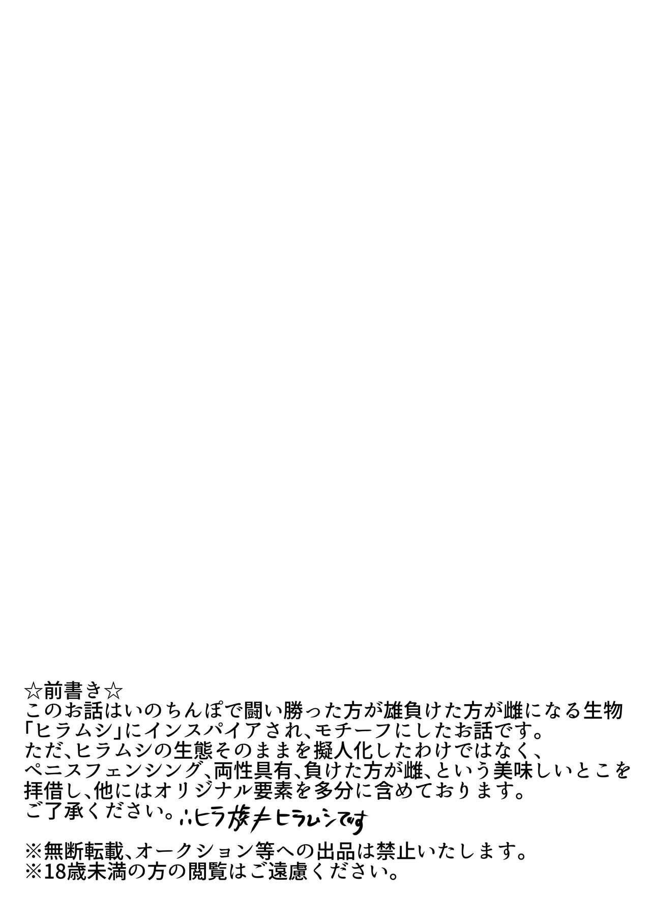 Hira-zoku no Hanashi 1