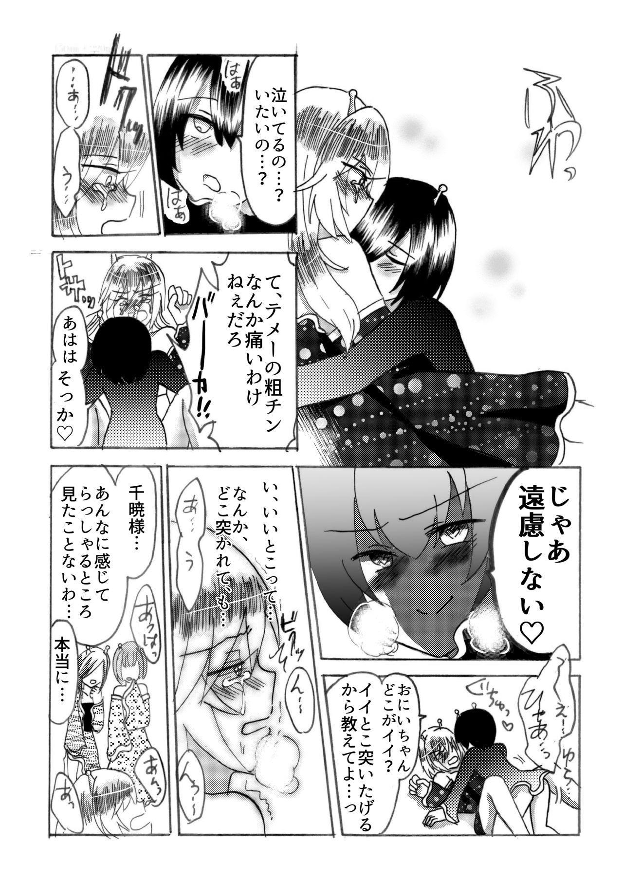 Hira-zoku no Hanashi 21