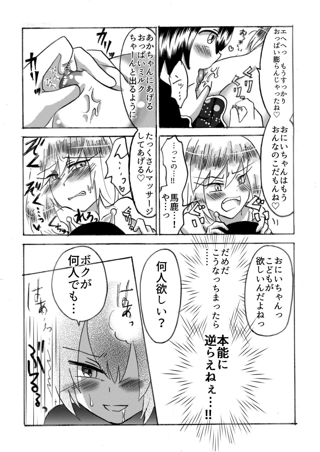 Hira-zoku no Hanashi 28