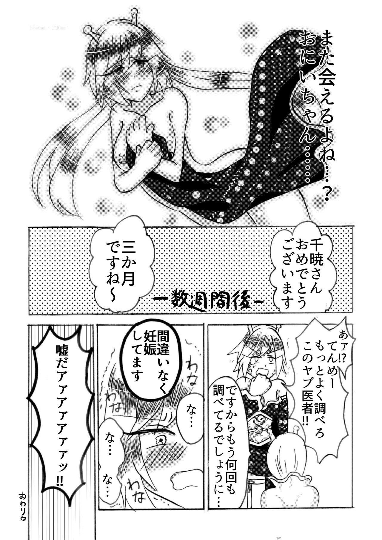 Hira-zoku no Hanashi 35