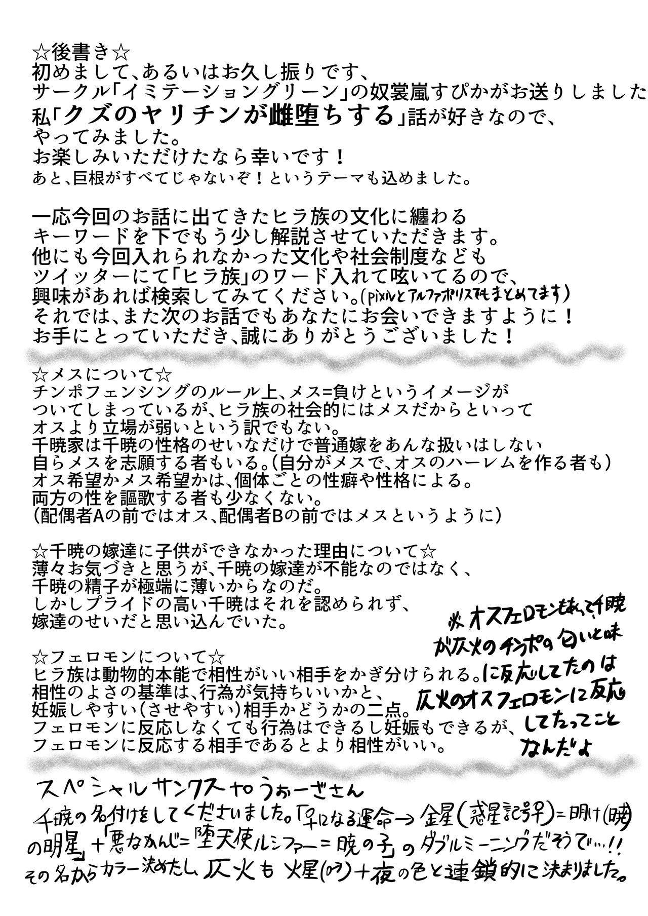 Hira-zoku no Hanashi 36