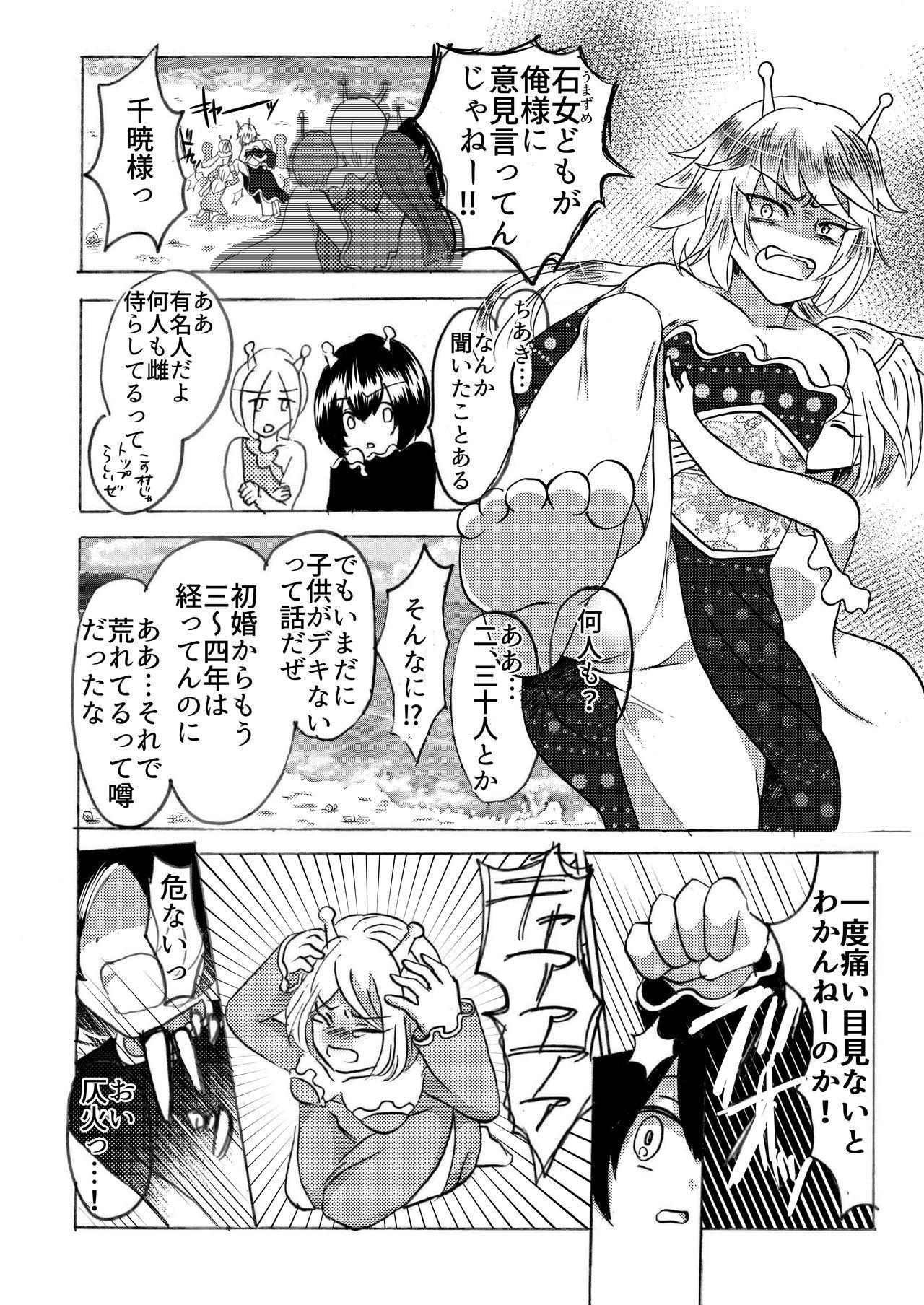 Hira-zoku no Hanashi 6