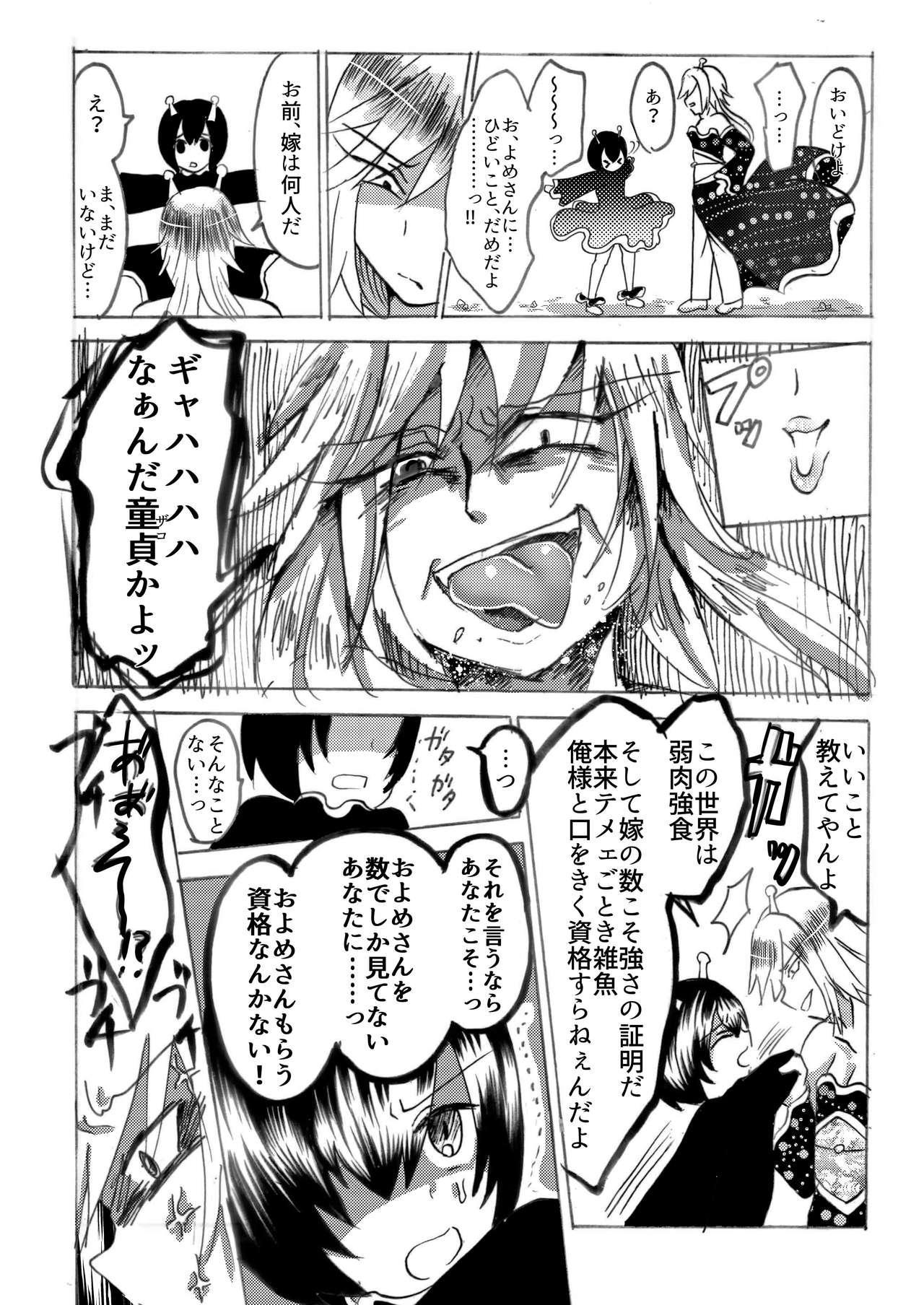 Hira-zoku no Hanashi 8