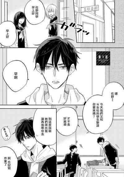 Ore no Kirai na Senpai | 我的讨人厌前辈 Ch. 1-2 6
