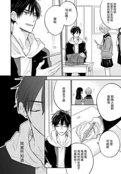 Ore no Kirai na Senpai | 我的讨人厌前辈 Ch. 1-2 7