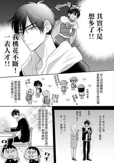 Ore no Kirai na Senpai | 我的讨人厌前辈 Ch. 1-2 8
