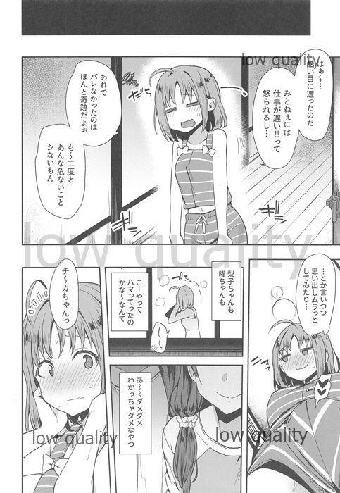 Ecchi Sketch Ro Ona Uchi. Soushuuhen 109