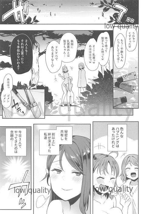 Ecchi Sketch Ro Ona Uchi. Soushuuhen 112