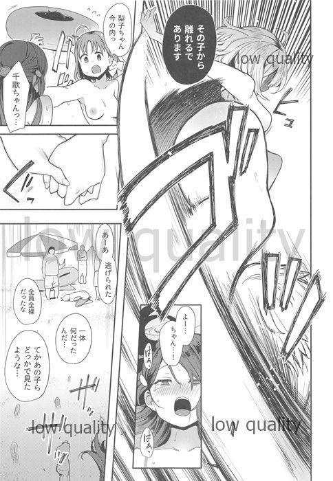 Ecchi Sketch Ro Ona Uchi. Soushuuhen 124