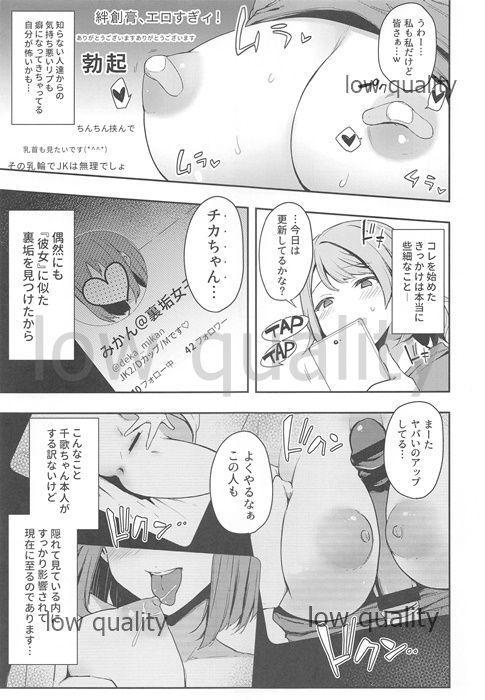 Ecchi Sketch Ro Ona Uchi. Soushuuhen 61