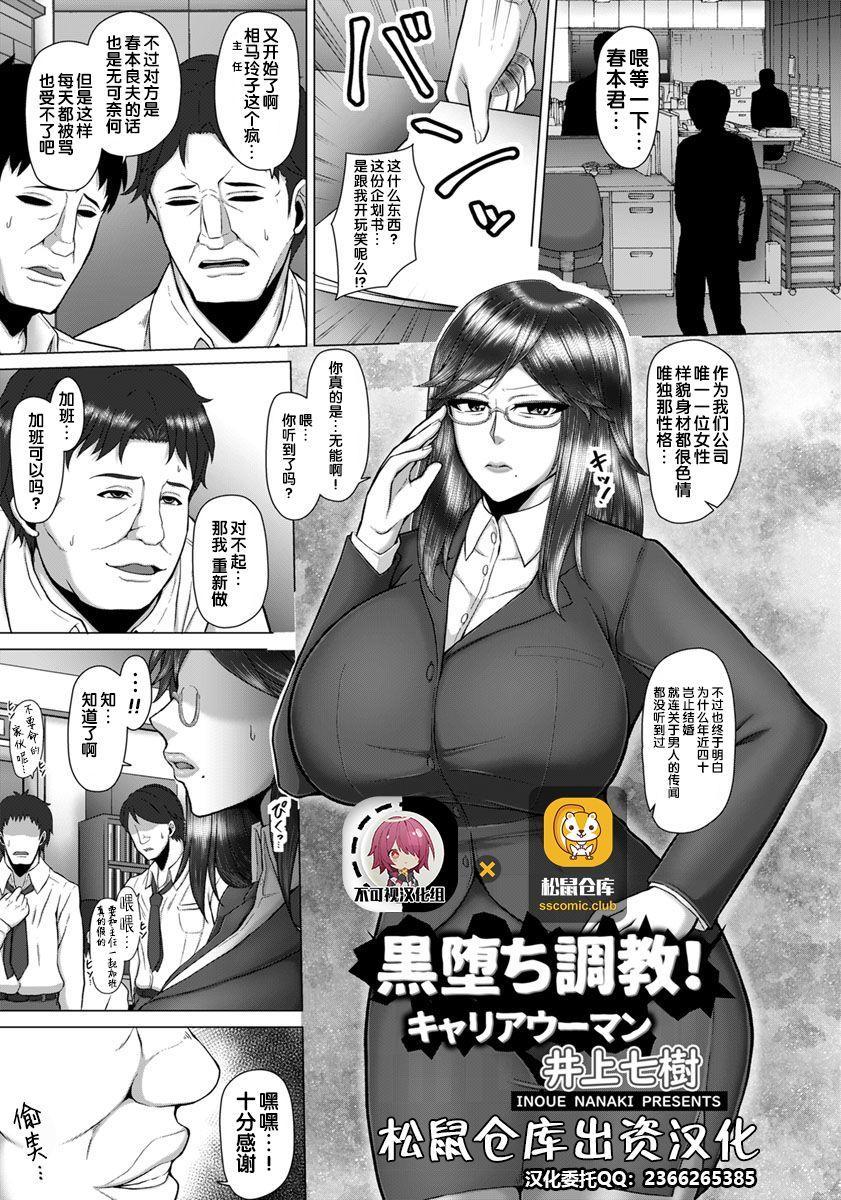 Kuro Ochi Choukyou! Career Woman 0