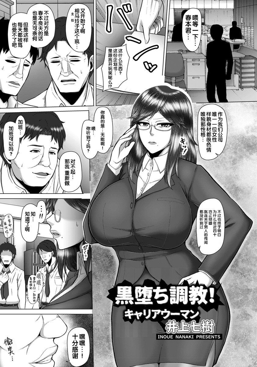 Kuro Ochi Choukyou! Career Woman 1