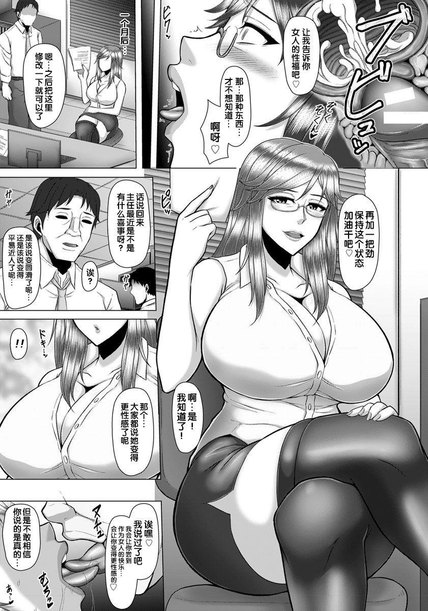 Kuro Ochi Choukyou! Career Woman 5