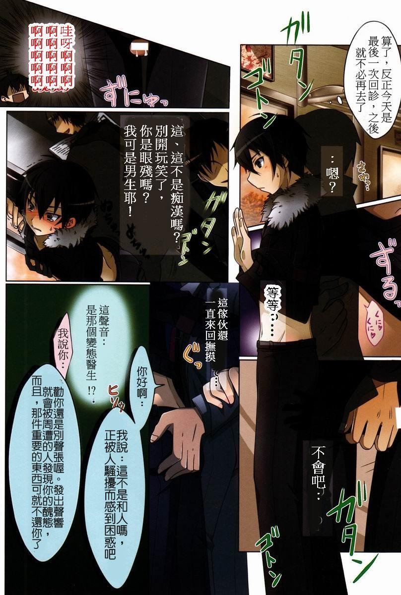 Kirito Total Uke Full-color and Crisp Anthology! Kouryaku 1