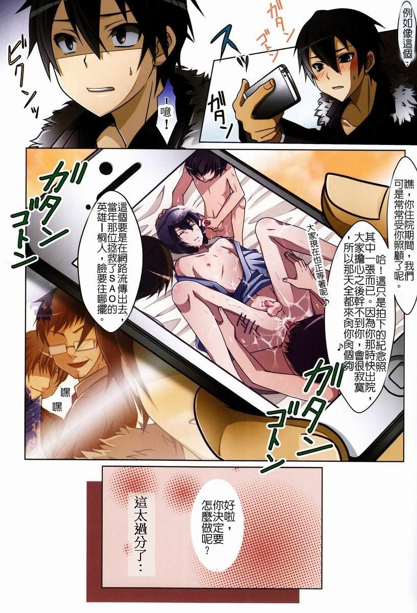 Kirito Total Uke Full-color and Crisp Anthology! Kouryaku 2