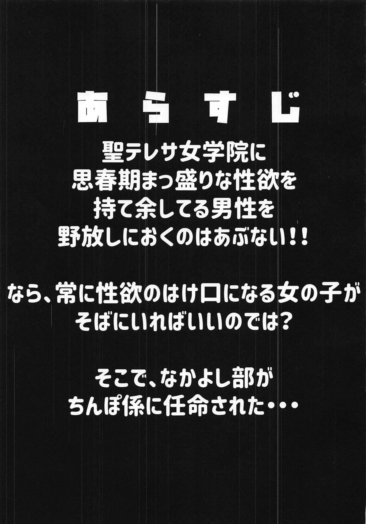 [Wayawaya (Waya)] Watashi-tachi Nakadashi-bu ga Chinpo-gakari ni Narimashita (Princess Connect! Re:Dive) 1