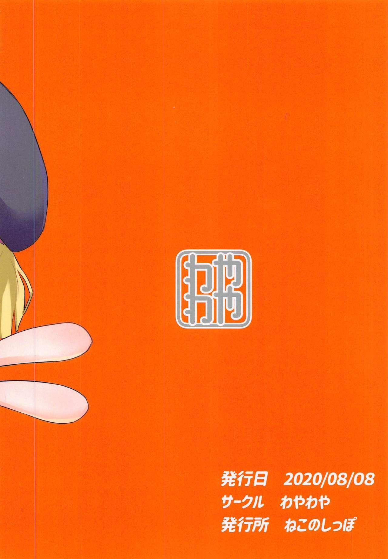 [Wayawaya (Waya)] Watashi-tachi Nakadashi-bu ga Chinpo-gakari ni Narimashita (Princess Connect! Re:Dive) 23
