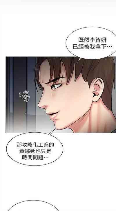 超市的漂亮姐姐 1-28 官方中文(連載中) 9