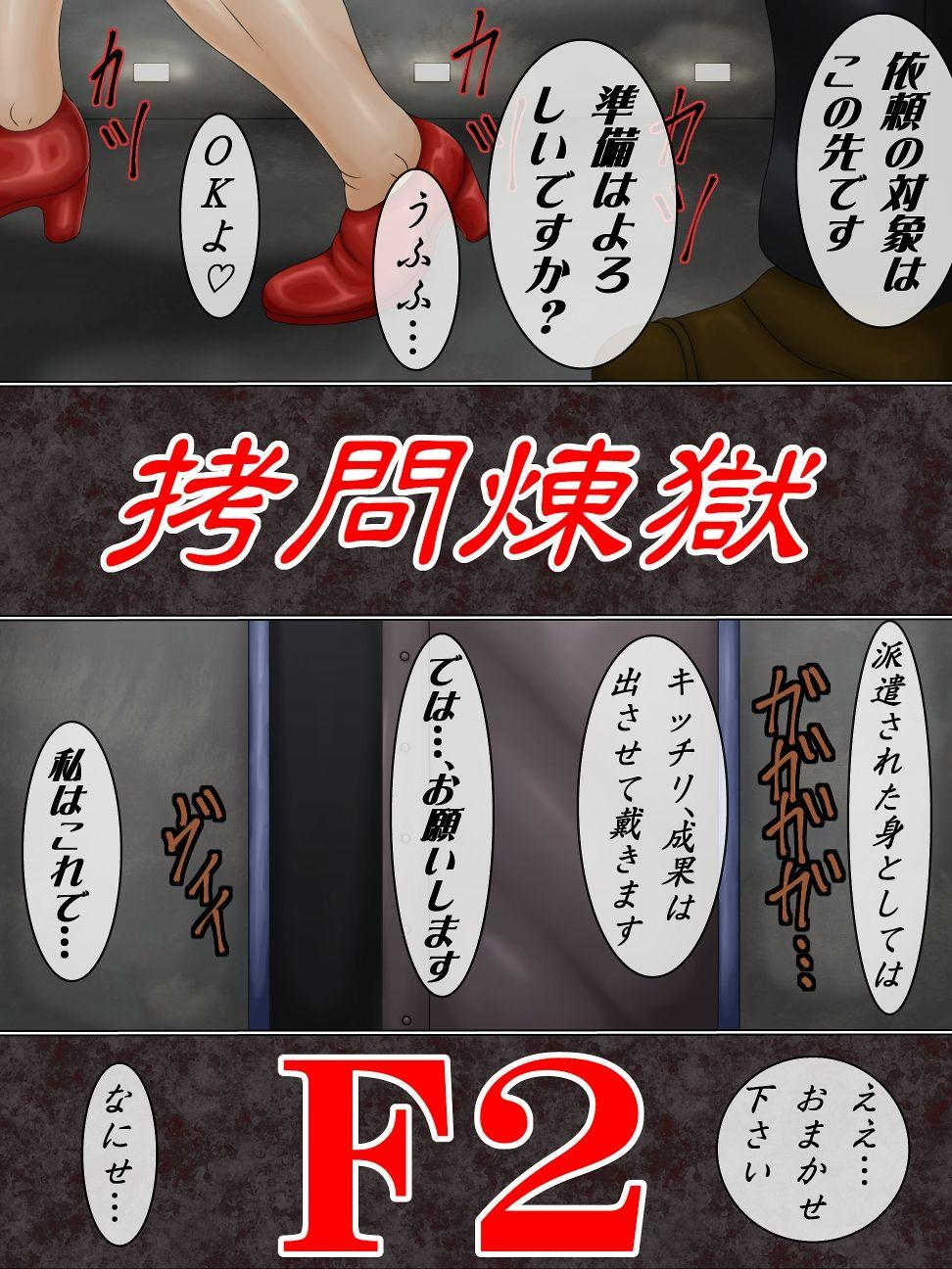 Goumon Rengoku F2 Zenpen Choukyou no Hajimari 1