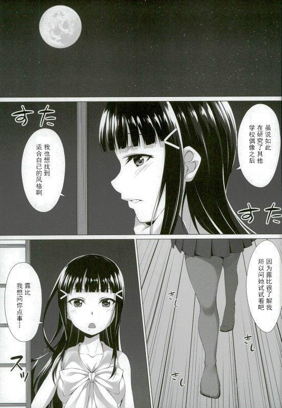 Kurosawa Dia wa Kujikenai 9