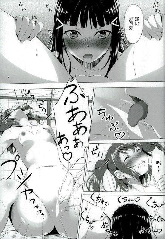Kurosawa Dia wa Kujikenai 15