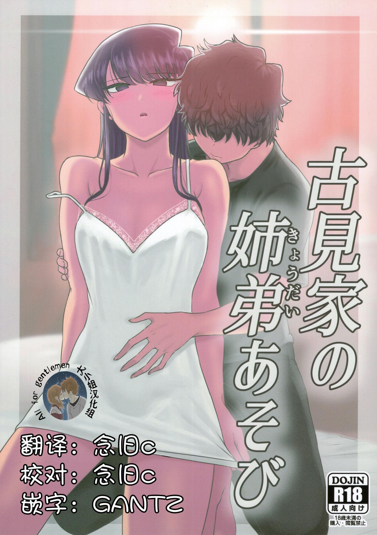 Komi-ke no Kyoudai Asobi 0