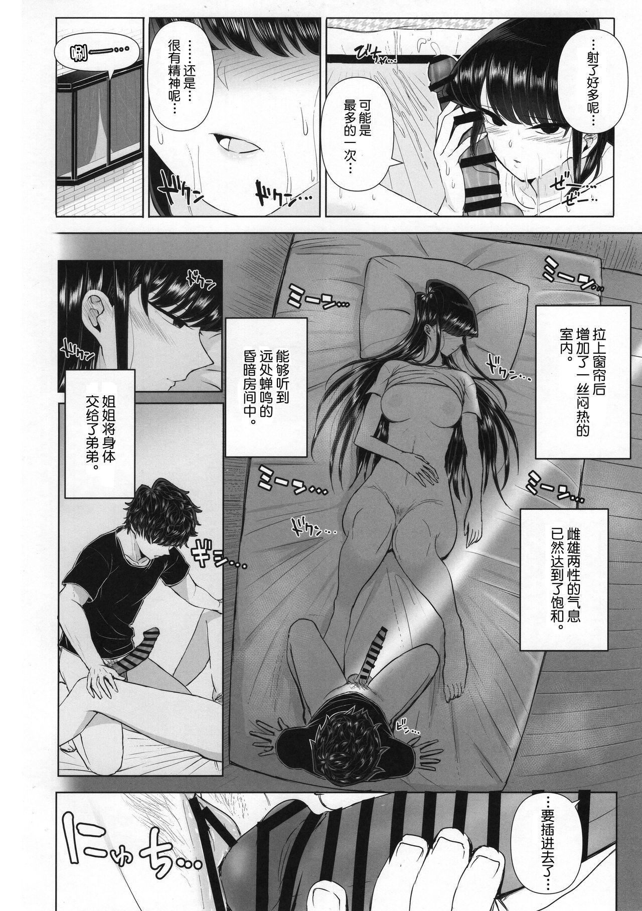 Komi-ke no Kyoudai Asobi 15