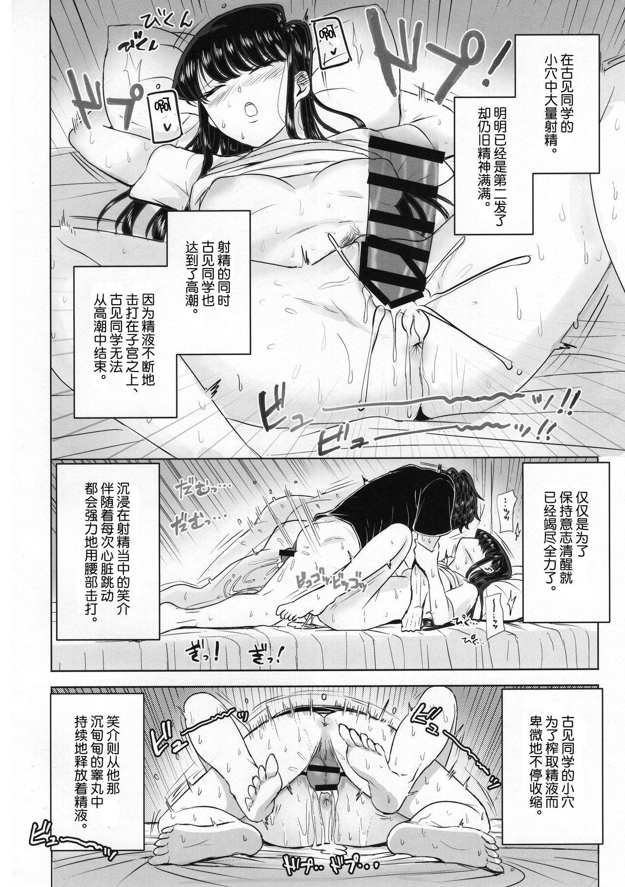 Komi-ke no Kyoudai Asobi 19